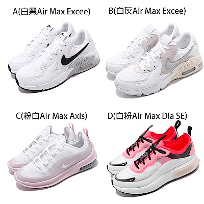 Nike 休閒鞋 Air Max Excee  / Air Max Axis / Air Max Dia SE 運動女鞋-任選