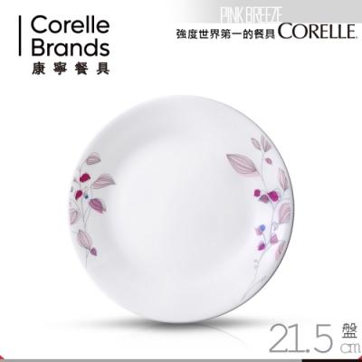 美國康寧 CORELLE 嫣紅微風8吋平盤