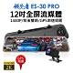領先者 ES-30 PRO 12吋全屏2K高清流媒體 GPS測速 全螢幕觸控後視鏡行車記錄器-急 product thumbnail 1