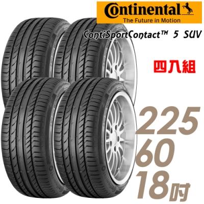 【馬牌】ContiSportContact5SUV 高性能輪胎_四入組_225/60/18