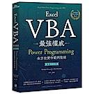 Excel VBA最強權威〈國際中文版〉:P......