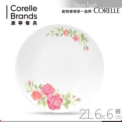 美國康寧 CORELLE 薔薇之戀1000ml 湯碗