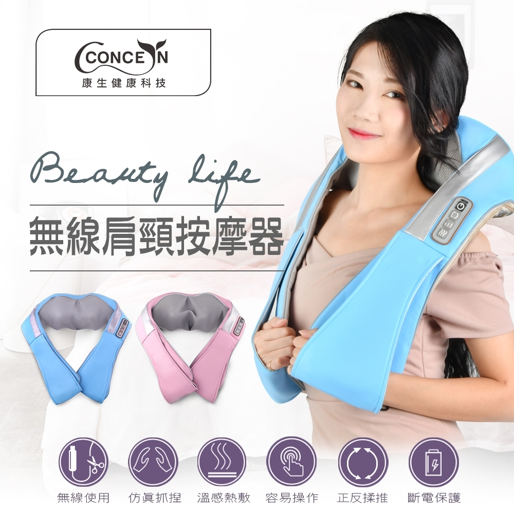 Concern 康生 BEAUTY LIFE無線肩頸按摩器 水藍 CON-152