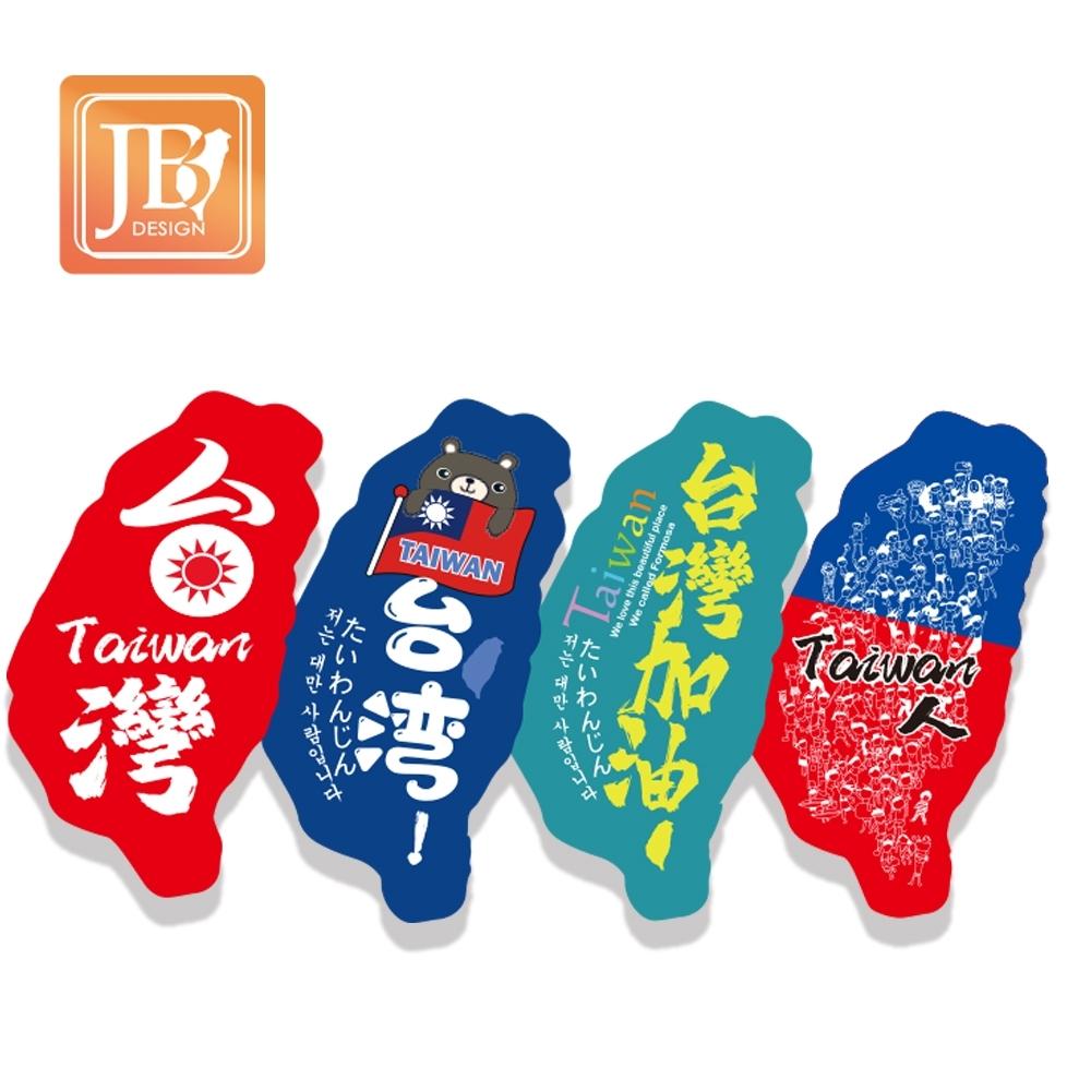 JB Design 台灣島造型貼紙-第三版(四入一組)