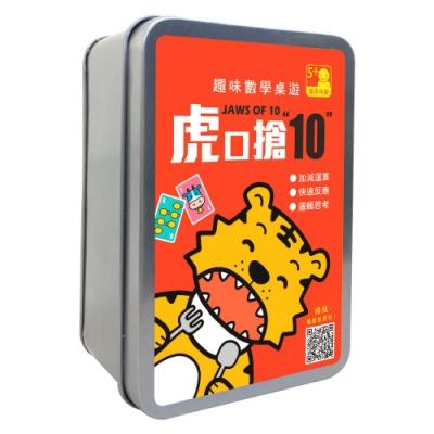 趣味數學桌遊:虎口搶10【100張卡牌+收納鐵盒】