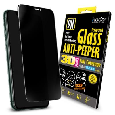 hoda iPhone 11 Pro Max/Xs Max 3D全曲面隱形滿版防窺鋼化玻璃保護貼