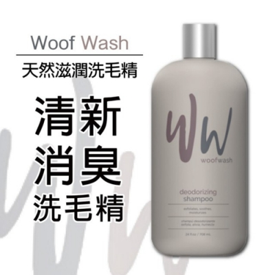 Woof Wash-WW天然滋潤洗毛精-清新消臭洗毛精 24oz/708ml (FG06860)