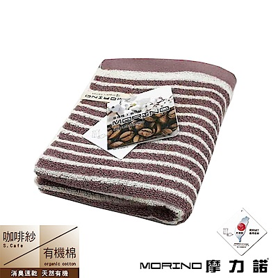 MORINO摩力諾 咖啡紗X有機棉橫紋毛巾- 淺紫
