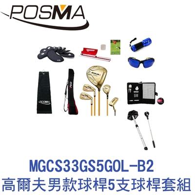 POSMA 高爾夫球桿 男款球桿 5支球桿套組 金 MGCS33GS5GOL-B2