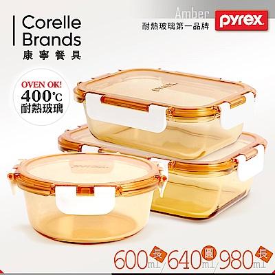 美國康寧 Pyrex 透明玻璃保鮮盒3件組(AMBS0303)