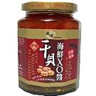 澎湖尚浩 干貝海鮮XO醬-小辣(450g/瓶)