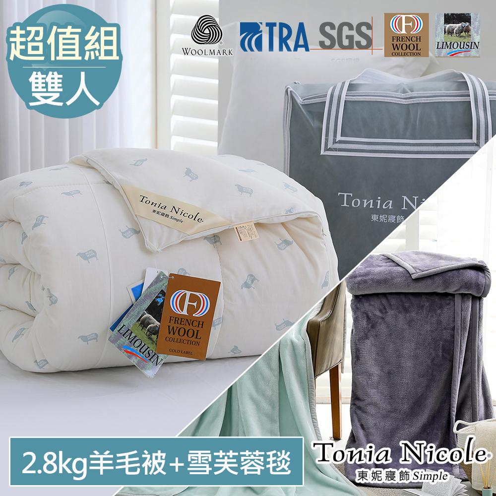 東妮寢飾 防蹣抗菌100%法國羊毛被2.8kg+雙人雪芙蓉毯(任選) product image 1