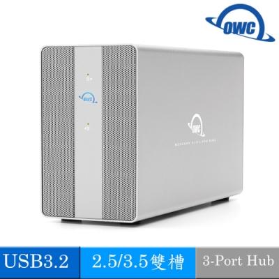 OWC Mercury Elite Pro Dual含集線器功能 USB 3.2 Gen 2 硬體架構 RAID 雙槽 2.5 / 3.5 吋磁碟陣列外接碟盒
