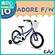 Liv ADORE 16 大女孩款兒童自行車 product thumbnail 1