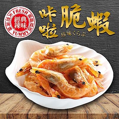愛上新鮮 超好吃卡拉脆蝦-辣味 (25g±10%/包)