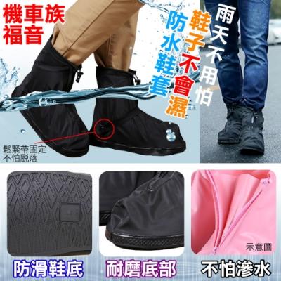DF生活趣館 - 戶外防雨厚底中筒鞋套男女通用款-黑色
