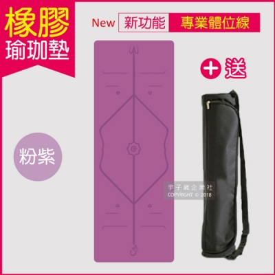生活良品-頂級PU天然橡膠瑜珈墊-正位體位線-厚度5mm高回彈專業版-紫色