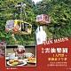 烏來 雲仙樂園-森林下午茶+門票單人券(贈空中纜車)(2張) product thumbnail 1