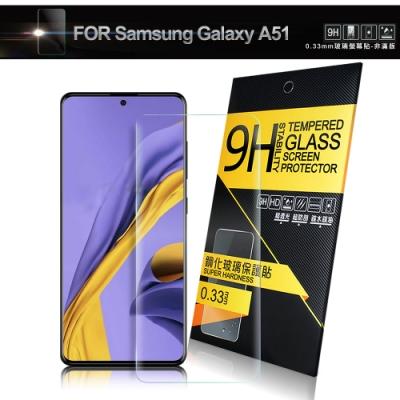 NISDA for 三星 Galaxy A51 鋼化9H 0.33mm玻璃螢幕貼-非滿版