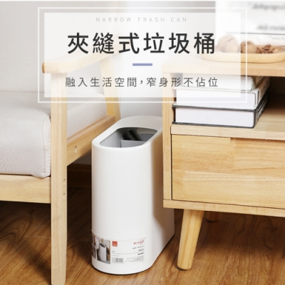 IDEA-簡約收納夾縫式垃圾桶