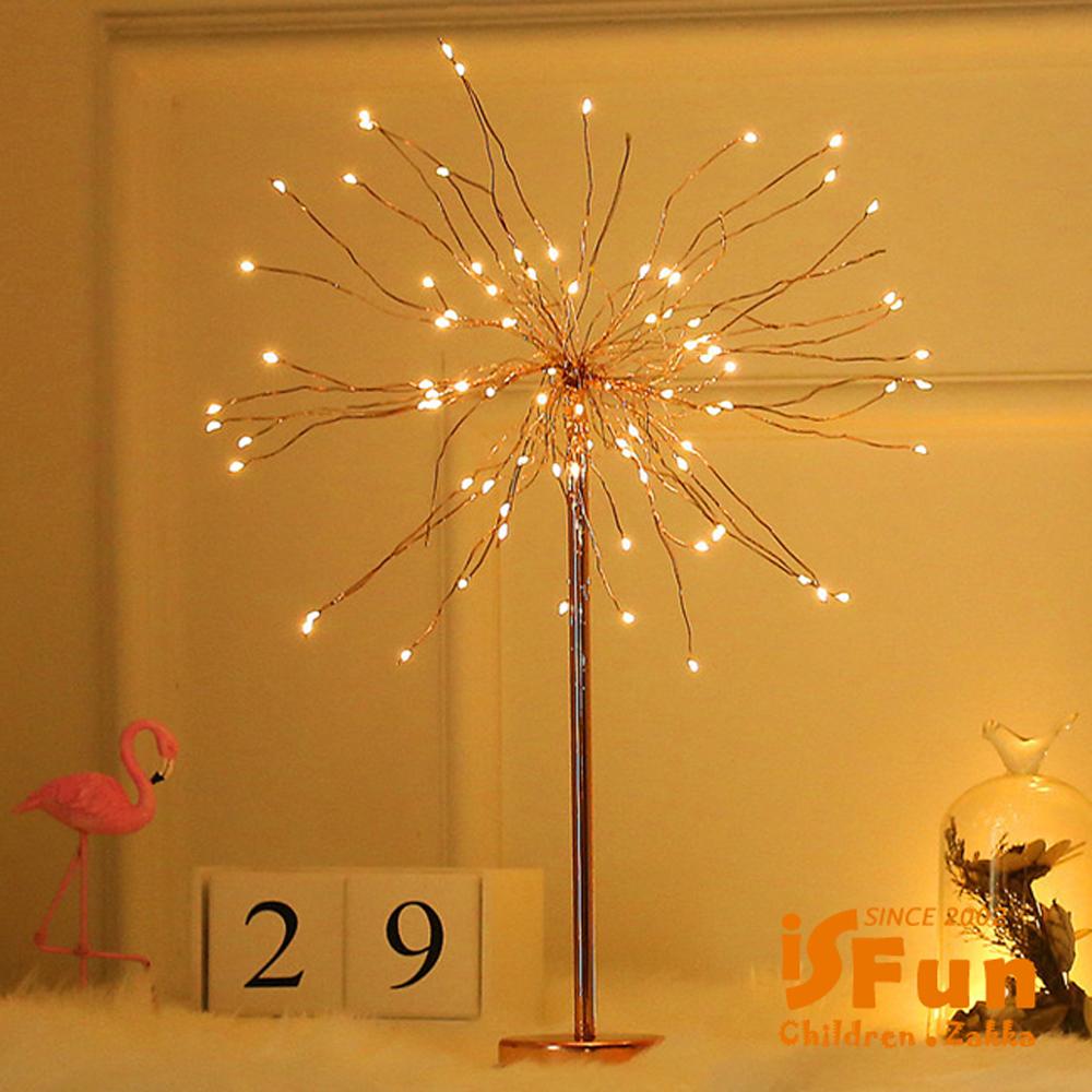 iSFun 蒲公英煙花 USB銅線情境造型夜燈
