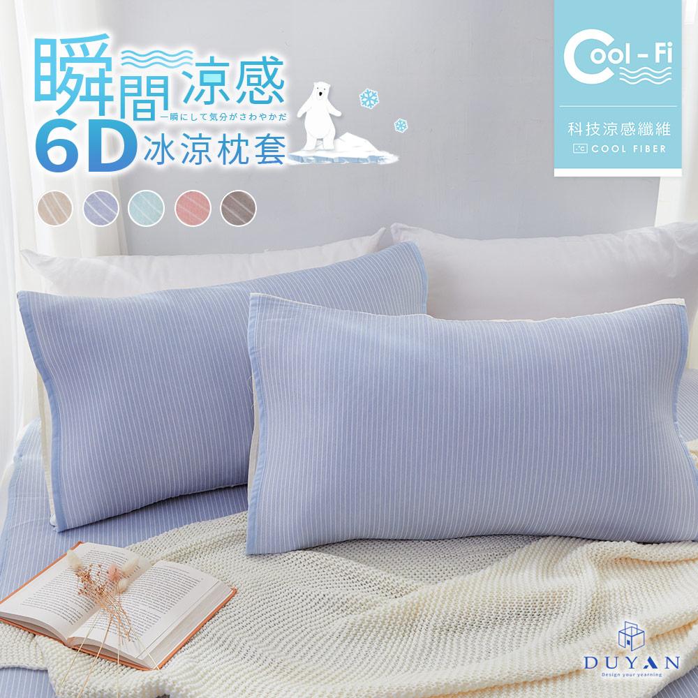 DUYAN竹漾-Cool-Fi 瞬間涼感6D冰涼枕套兩入-多款任選