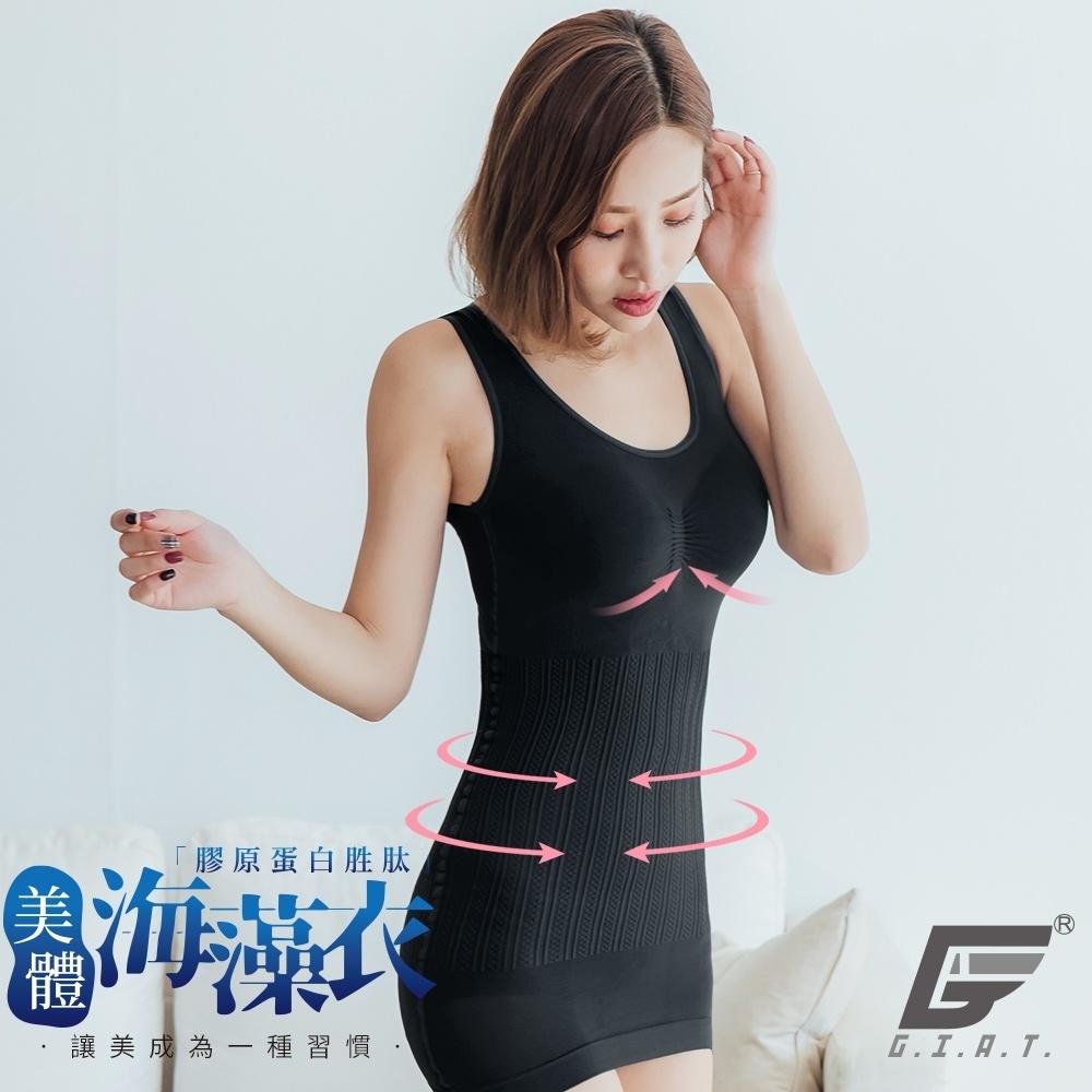 GIAT台灣製200D海藻胜肽膠原潤肌塑型內搭衣(背心款-A.黑色)