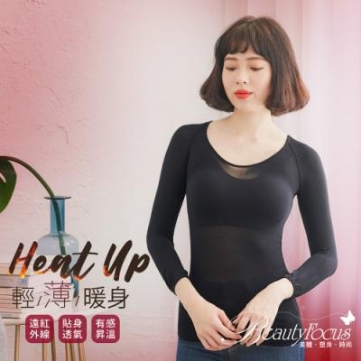 BeautyFocus 遠紅外線輕薄暖隱形內搭衣(黑)