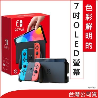 任天堂 Nintendo Switch OLED 電光藍・電光紅主機