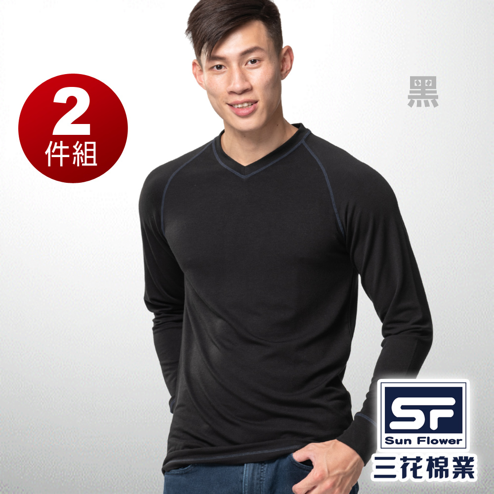 Sun Flower三花 極暖柔(V領)機能衣.保暖衣.發熱衣(2件組)