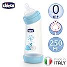 chicco舒適哺乳-帥氣男孩彎式矽膠PP大奶瓶250ML(小單孔0m+)