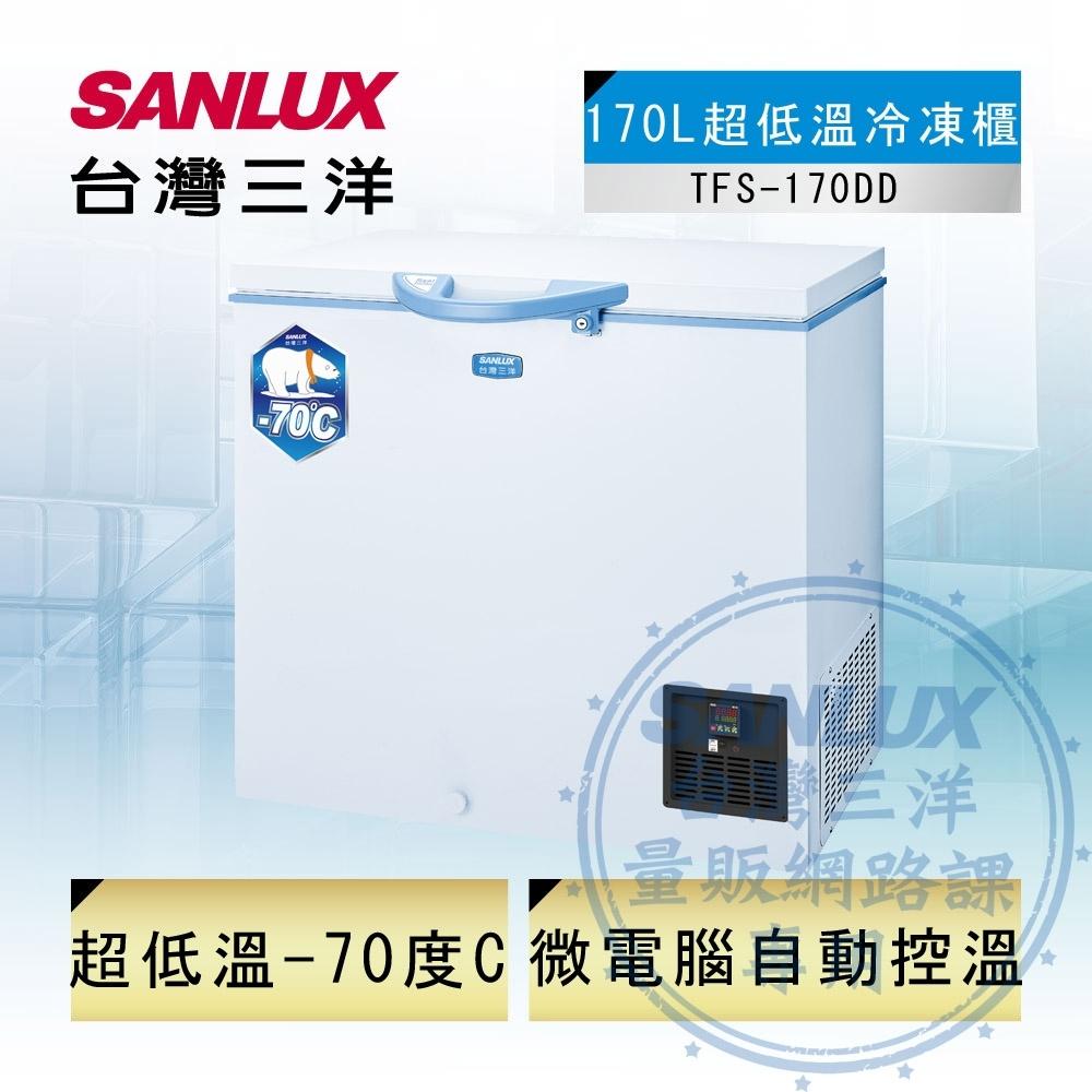 SANLUX台灣三洋 170L -70度上掀式冷凍櫃TFS-170DD