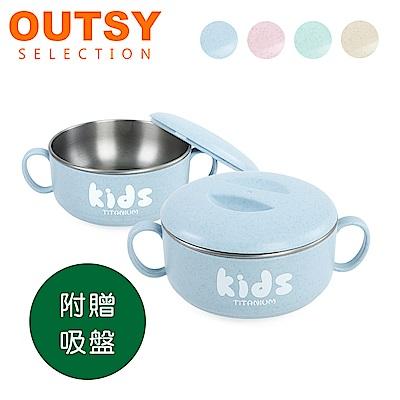 【OUTSY嚴選】純鈦兒童學習餐碗組(雙層) 石灰藍