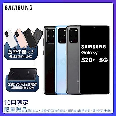 [限量犀牛盾 x 2] Samsung Galaxy S20+ (12G/128G) 6.7吋五鏡頭智慧手機