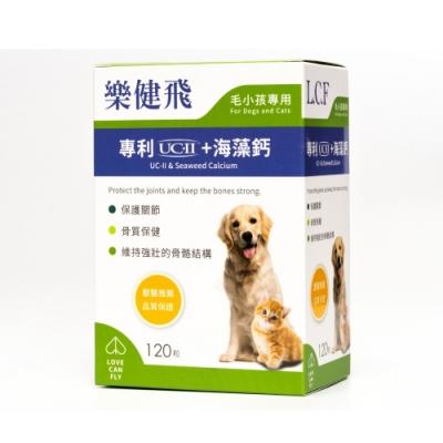 L.C.F樂健飛-專利UC‧Ⅱ+海藻鈣(毛小孩專用-犬貓通用) 60g(500mg/粒x120粒/盒)