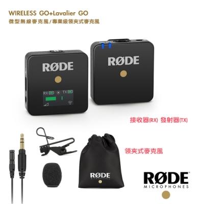 RODE Wireless GO+ Lavalier GO 無線麥克風套組 RØDE 數位無線麥克風系統 3.5mm TRS 專業領夾式麥克風