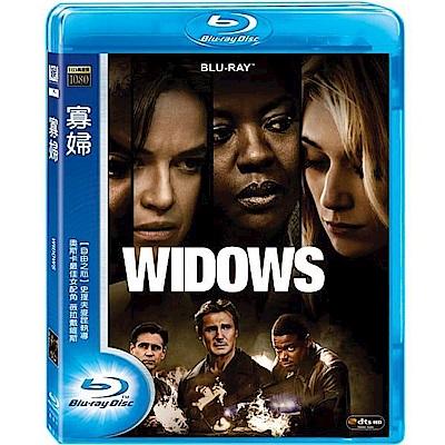 寡婦 Widows  藍光 BD