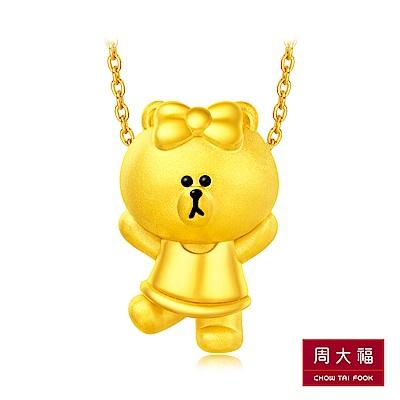 周大福 LINE FRIENDS系列 俏皮熊美Choco黃金吊墜(不含鍊)