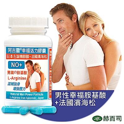 赫而司 阿吉靈幸福活力膠囊(精氨酸+濱海松)(90顆/罐)