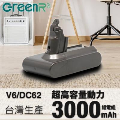 GreenR3_金狸_Dyson 無線吸塵器 V6  充電鋰電池