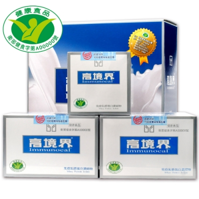 【高境界】Immunocal 免疫乳漿蛋白濃縮物3盒入送15包(30包/盒)