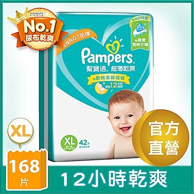 (2箱組合)幫寶適 超薄乾爽 嬰兒紙尿褲 (XL) 42片 x4包/箱