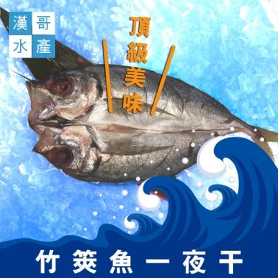 (任選) 漢哥水產 竹筴魚一夜干 (200g / 尾 )