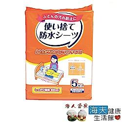 老人當家 海夫 STRIX DESIGN 日本 拋棄式 防水保潔墊 5枚入(90x70)