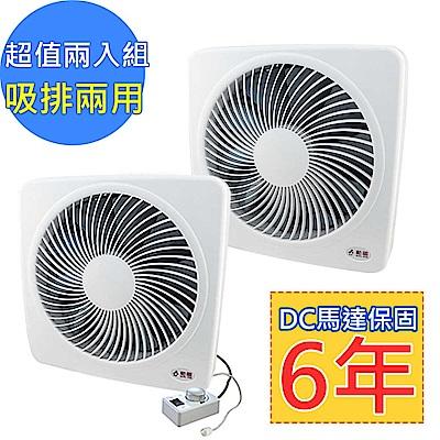 (2入)勳風14吋旋風式節能變頻DC兩用換氣/吸排扇(HF-B7214)旋風防護網設計