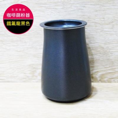 生活良品-咖啡篩粉器-鐵氟龍黑色(咖啡粉過濾器 接粉器 聞香杯)