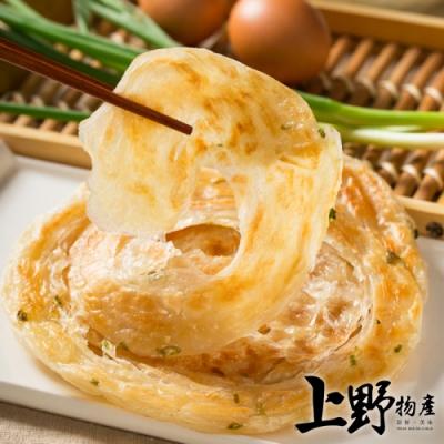 (滿899免運)【上野物產】山東煙台老師傅 親授蔥抓餅((1350g±10%/約10片/包) x1包