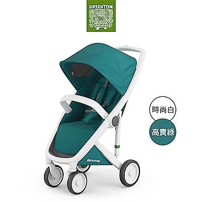 荷蘭 Greentom  Classic經典款嬰兒推車(時尚白+高貴綠)