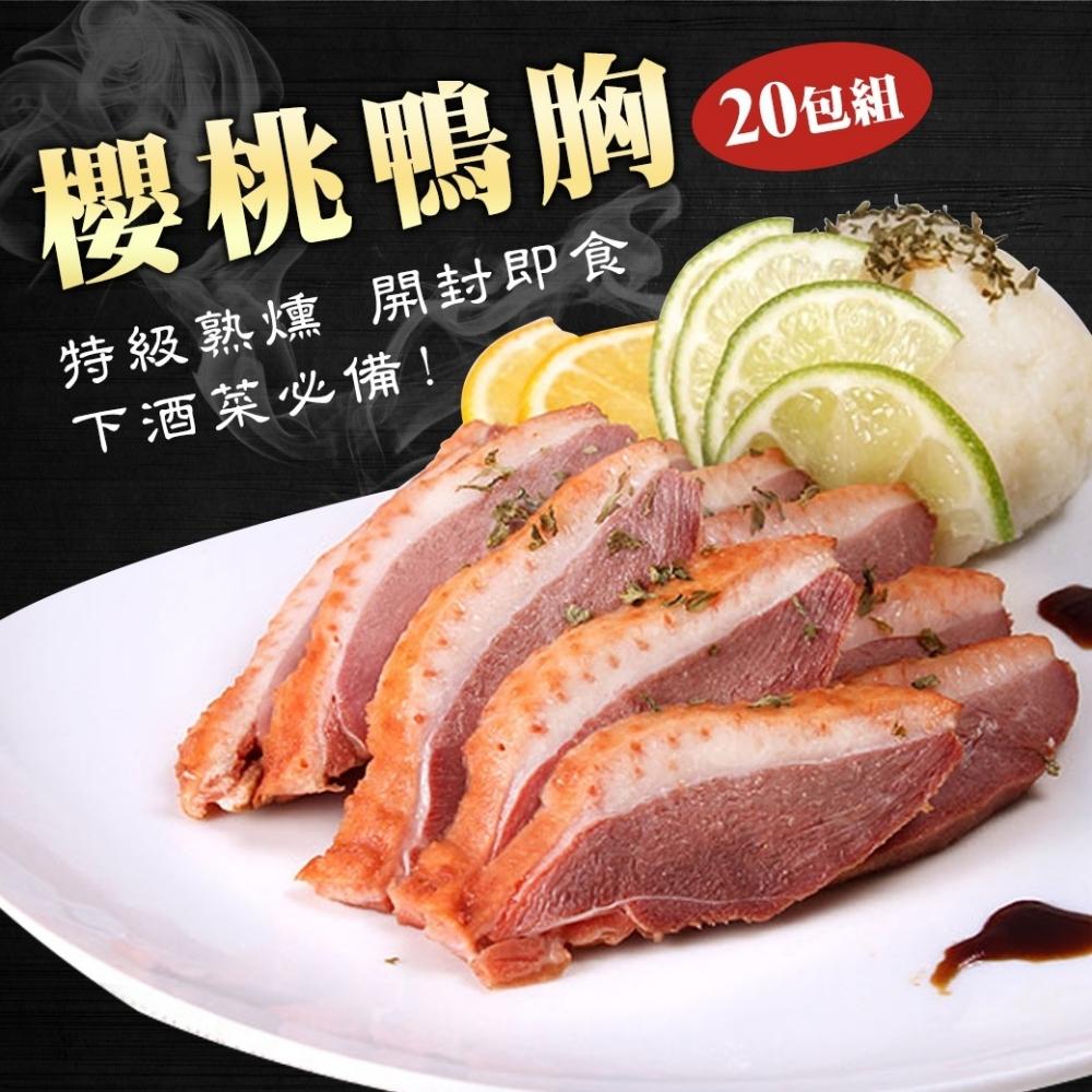即期品 鮮食煮藝 特級熟燻櫻桃鴨胸X20包(180-240g/包)