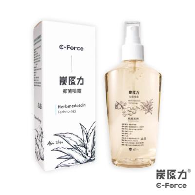 炭原力 抑菌噴霧 250ML隨身瓶(多胺生物碳抑菌成分)|C-Force Antiseptic Spray 250ml / 8.45oz (Herbmedocin Technology)